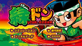 緑ドンVIVA!情熱南米編のスクリーンショット1