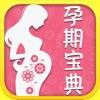 孕妇产妇宝典-怀孕禁忌、孕期注意事项、产后注意事项、孕期食谱等 - iPhoneアプリ
