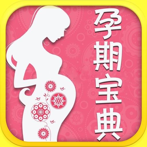 孕妇产妇宝典-怀孕禁忌、孕期注意事项、产后注意事项、孕期食谱等 icon