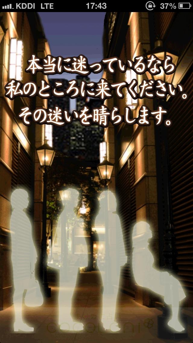 あの人の未練と復縁の可能性~「西新宿の母」... screenshot1