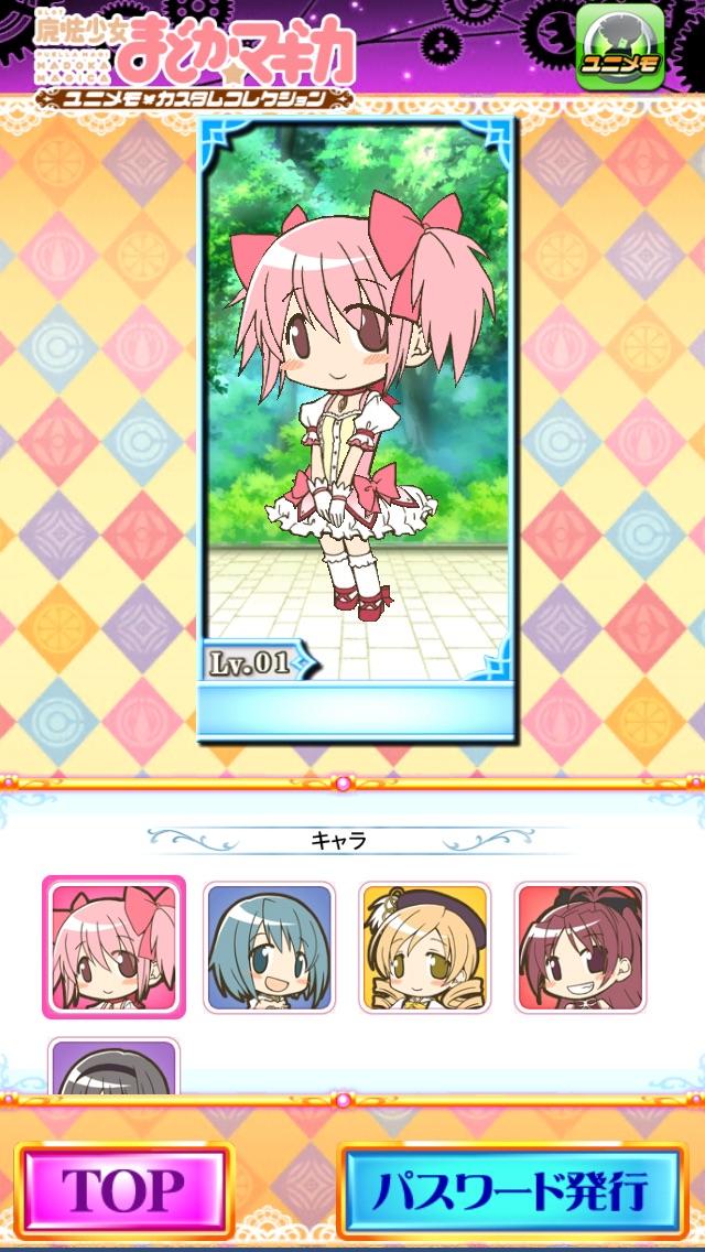 -魔法少女まどかマギカ-ユニメモカスタムコレクションのスクリーンショット3
