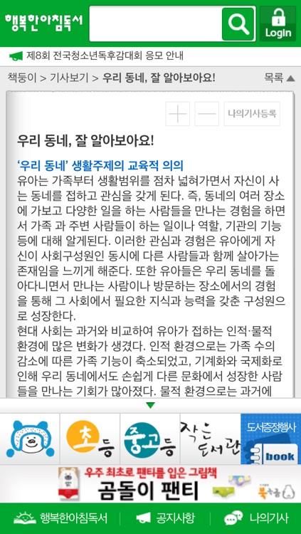 행복한독서 screenshot-4