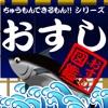 おすし図鑑 - iPhoneアプリ