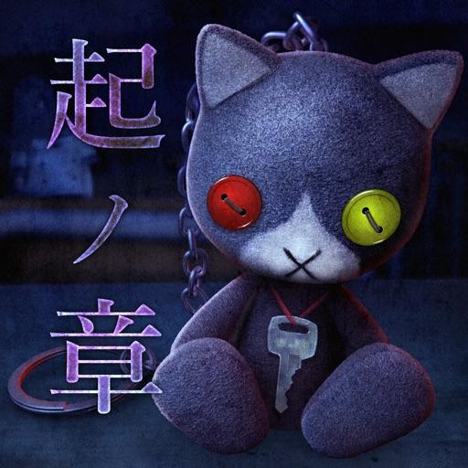 最恐脱出ゲーム:呪巣 -起ノ章-