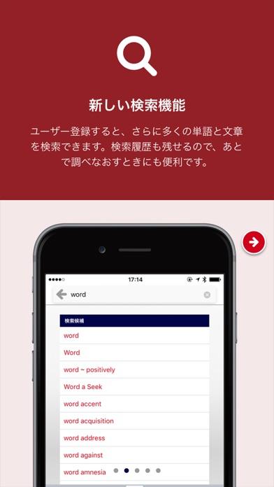 英辞郎 on the WEB(アルク) ScreenShot1