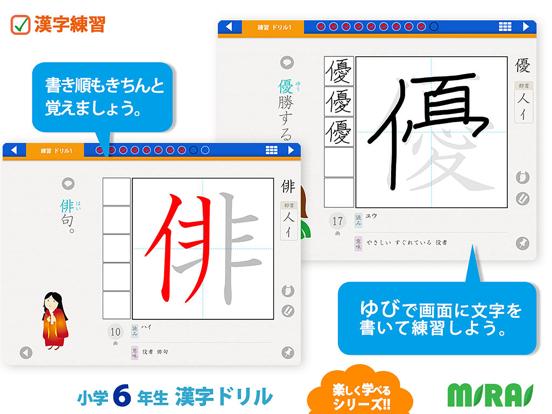小6漢字ドリル - 小学校で学ぶ漢字181字!のおすすめ画像2