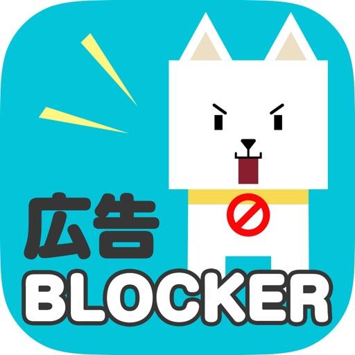 鉄壁!広告ブロック  〜ブラウザをサクサクに!広告削除ツール〜