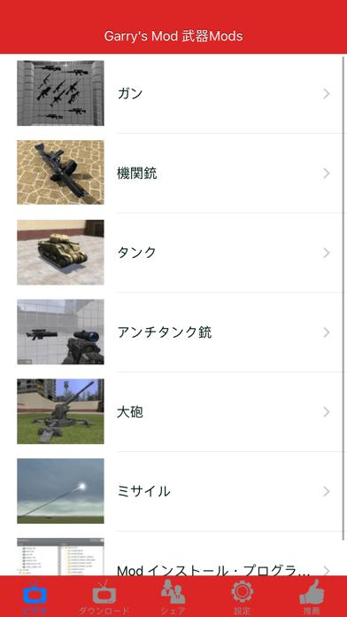 武器Mod for Garry's Mod (GMod)のおすすめ画像1
