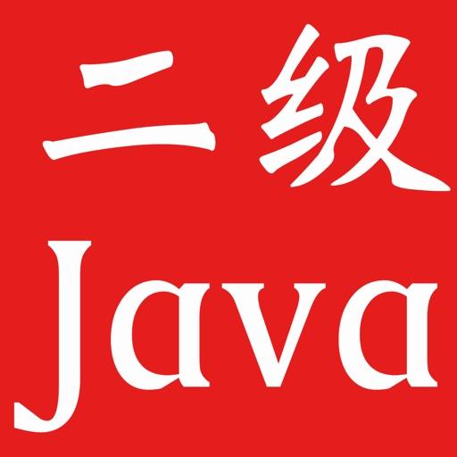 计算机等级考试二级Java考试总结