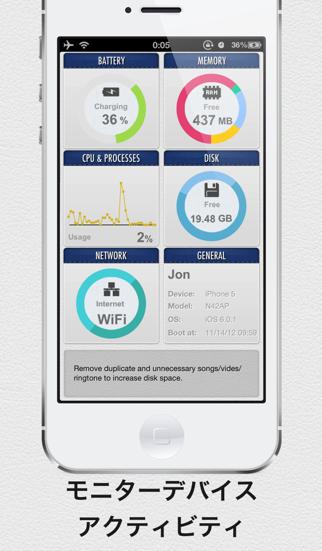 SYSTEM ユーティリティダッシュボード ScreenShot0