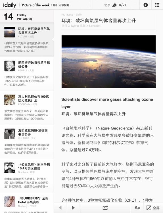 iDaily · 每日环球视野 screenshot-3