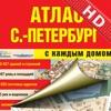 Санкт-Петербург. Большой атлас города