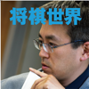 将棋世界(日本将棋連盟発行)