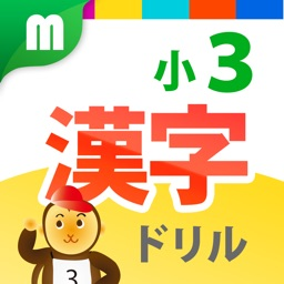 The Third Year Kanji Learning Drill for iPhone