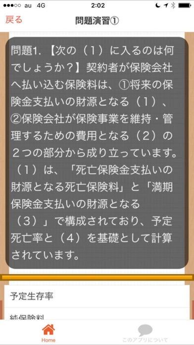 生保一般課程試験 過去問題集スクリーンショット2