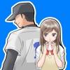 野球部の彼女 - 無料 の 甲子園 恋愛 ゲーム -