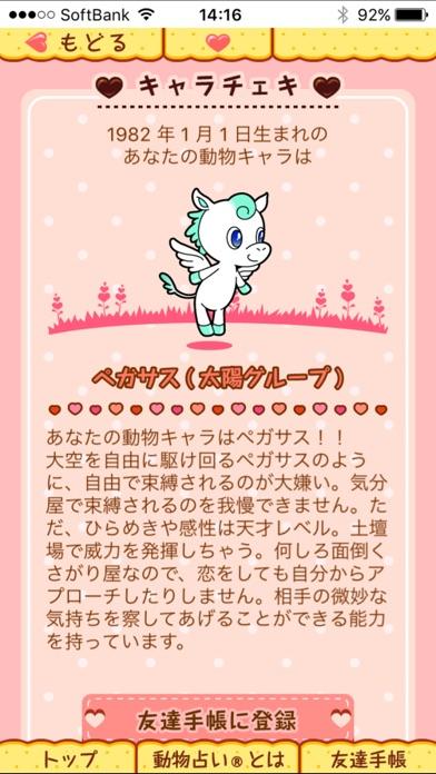恋愛動物占い® screenshot1