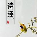 诗经全集 – 中国最早的一部诗歌总集原文翻译鉴赏大全