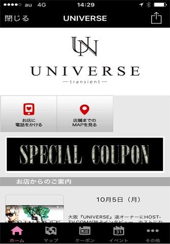 UNIVERSE screenshot 1