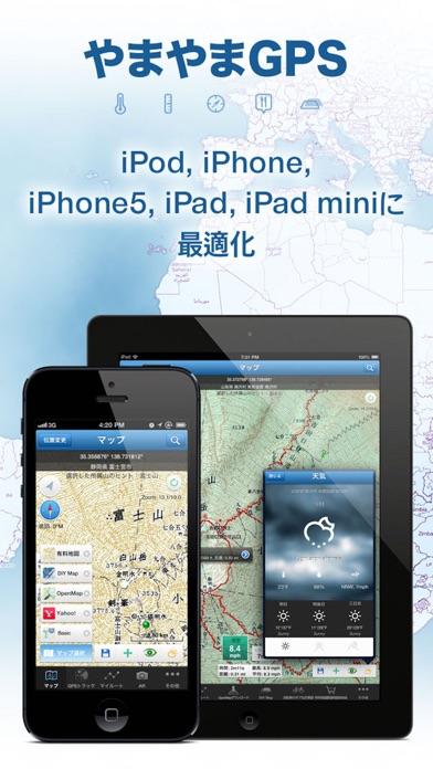 やまやまGPS (登山、渓流釣り、MTB用地図) ScreenShot0