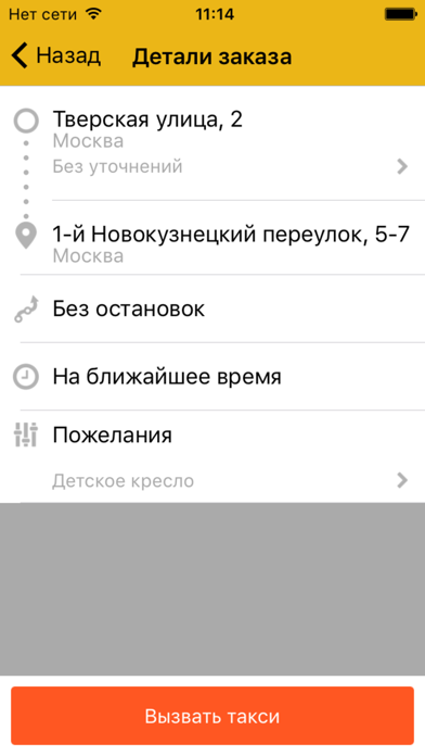 Такси ЕдемСкриншоты 2