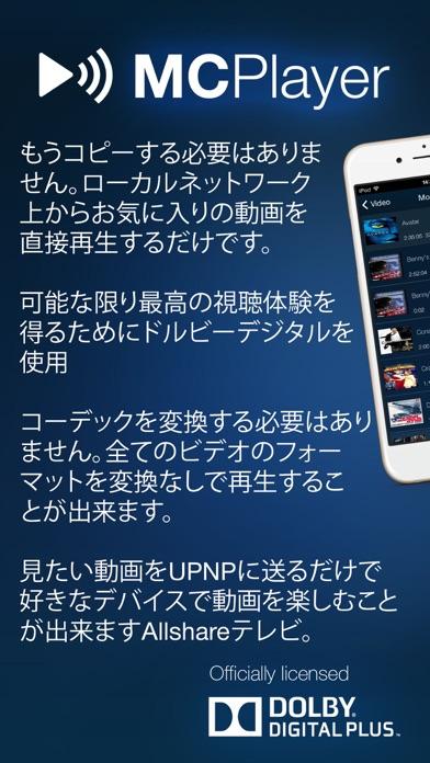 iPhone用MCPlayer Pro無線のUPnPビデオプレーヤー、HDテレビにストリーム映画のおすすめ画像1