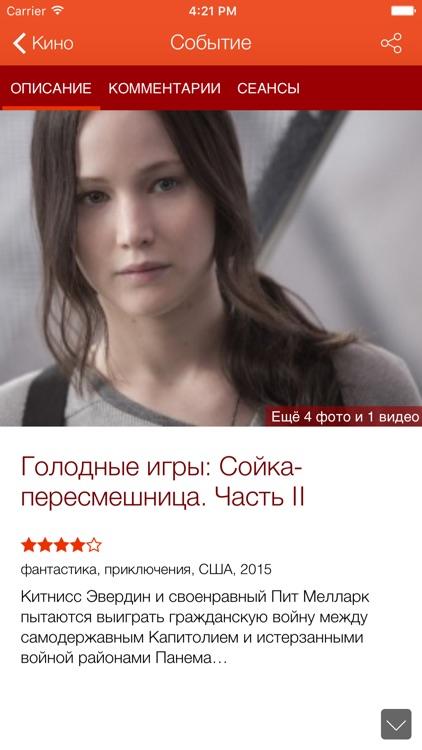 Афиша Ufa1.ru - Афиша Уфы