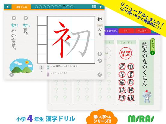 小4漢字ドリル - 小学校で学ぶ漢字200字!のおすすめ画像4