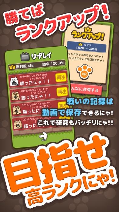 ぬこしょうぎ 〜ノンストップバトル〜 (対人戦)スクリーンショット5