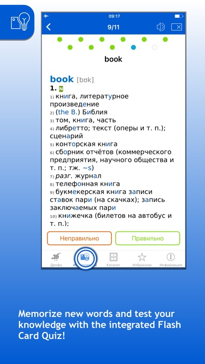 Russian dictionaries by DROFA Publishing House screenshot-4