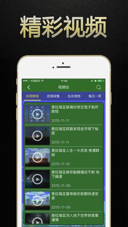 游戏狗盒子 for 泰拉瑞亚Terraria screenshot-3