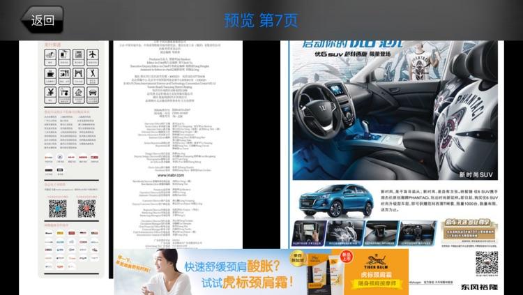 汽车商业评论