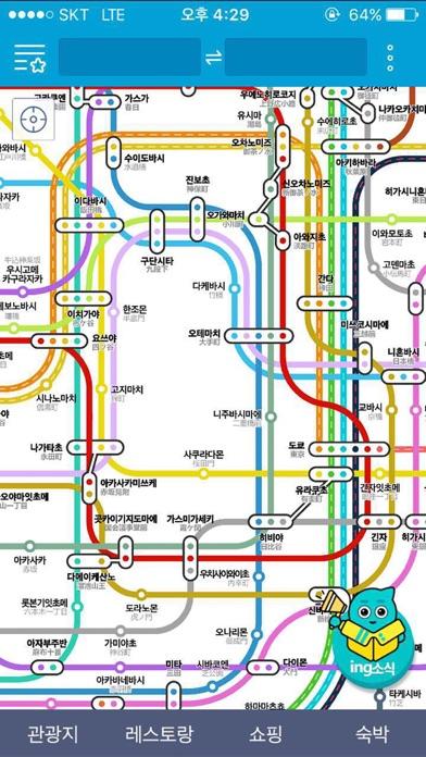 일본지하철-일본ing for Windows