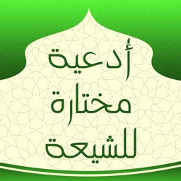 أدعية مختارة للشيعة