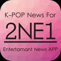 K-POP News for 2NE1 無料で使えるニュースアプリ