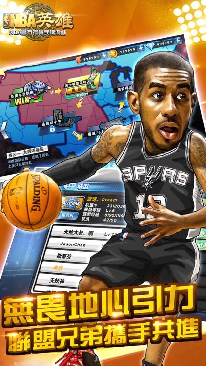 NBA英雄國際版 screenshot-3