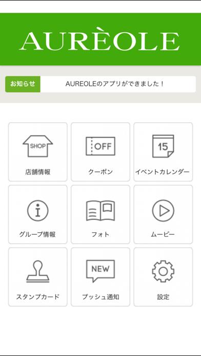 AUREOLE(オレオール) screenshot two