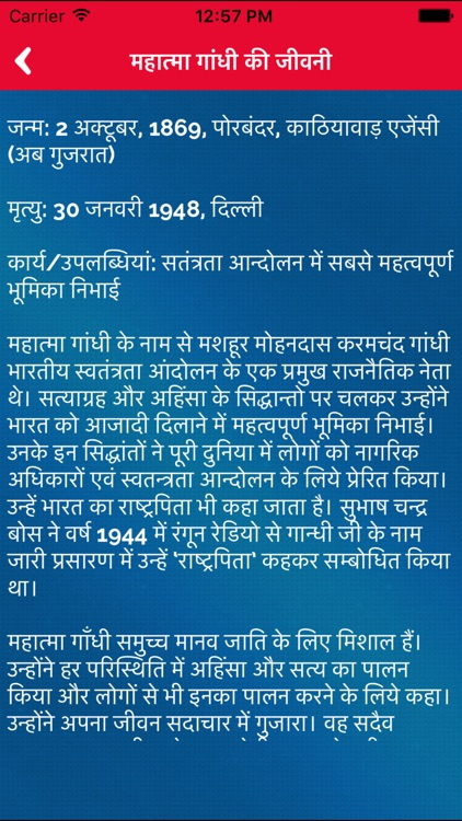 Suvichar, Anmol Vichar & Jivani of Mahatma Gandhi