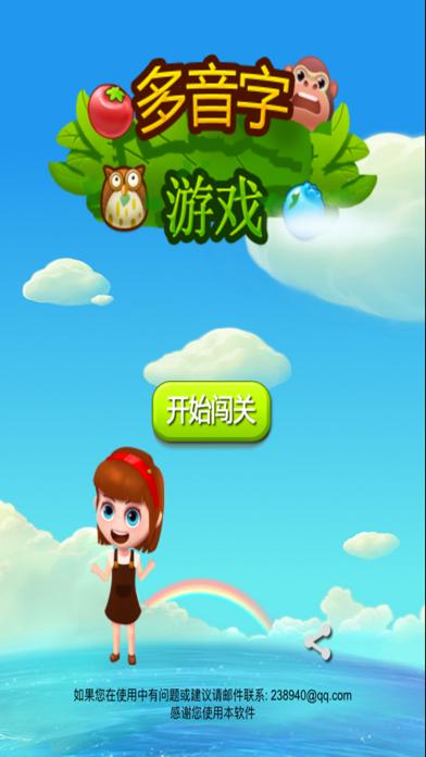 点击获取多音字游戏 - 有趣的语文学习软件