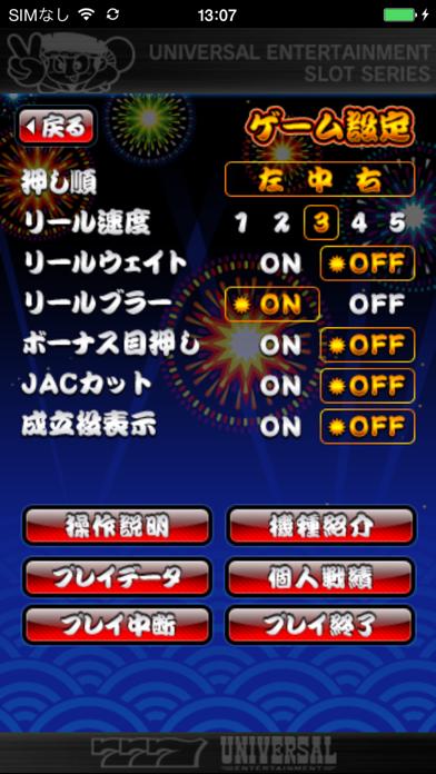 パチスロ HANABIのスクリーンショット3