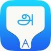 Tamil Transliteration Keyboard by Keynounce - iPhoneアプリ