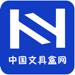 41.中国文具盒网APP