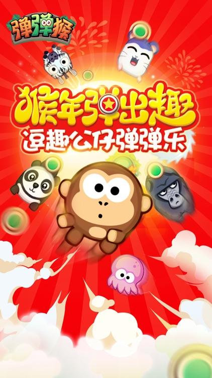 弹弹猴-新年逗趣公仔弹弹乐