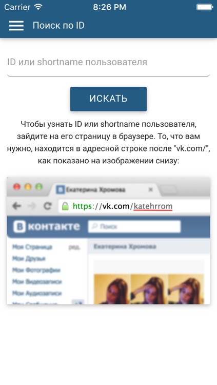 Spy for VKontakte (VK) screenshot-0