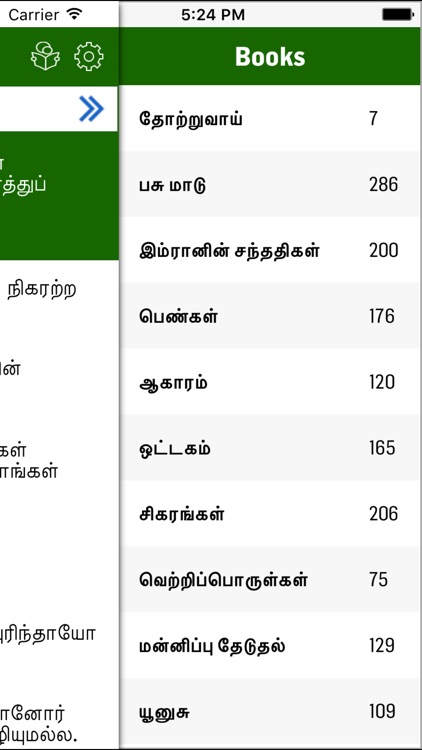 Tamil Quran Offline screenshot-4