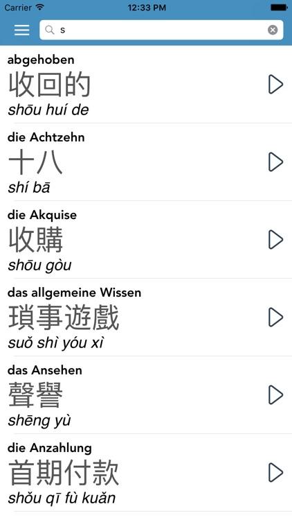 German | Chinese AccelaStudy® screenshot-4