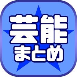 最速芸能ニュースchまとめリーダー2