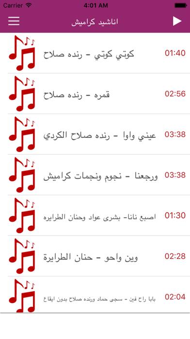 كراميش   اغاني اطفال - كليبات واناشيد قناة كراميشلقطة شاشة3
