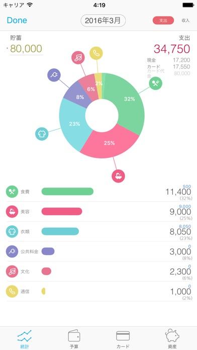 ウィプル 家計簿 Pro screenshot1