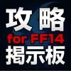 攻略掲示板 for FF14